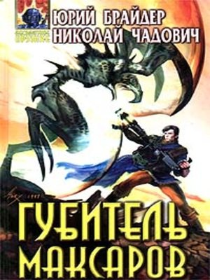 cover image of Губитель максаров