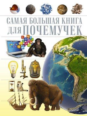 cover image of Самая большая книга для почемучек