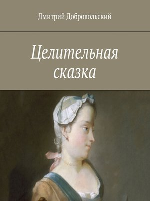 cover image of Целительная сказка