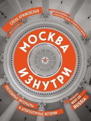 cover image of Москва изнутри. Роскошные интерьеры и архитектурные истории