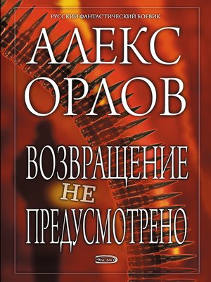 cover image of Возвращение не предусмотрено