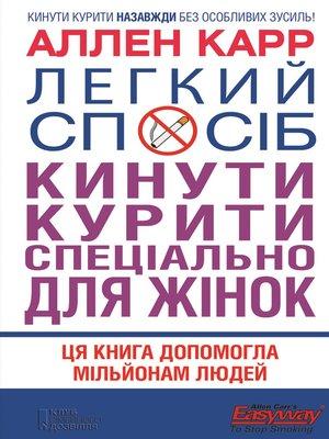 cover image of Легкий спосіб кинути курити спеціально для жінок