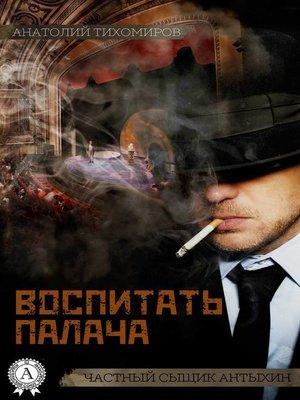 cover image of Воспитать палача