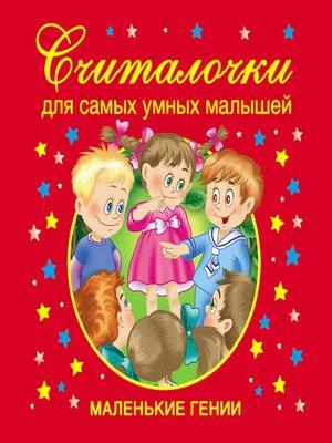 cover image of Считалочки для самых умных малышей