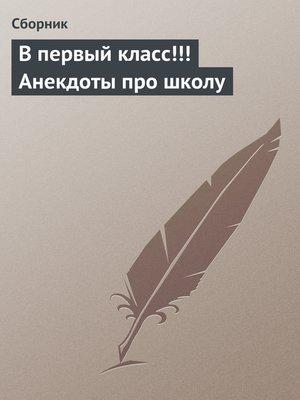 cover image of В первый класс!!! Анекдоты про школу