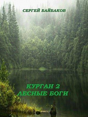 cover image of Курган 2. Лесные Боги