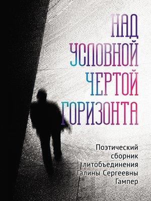 cover image of Над условной чертой горизонта