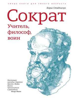 cover image of Сократ