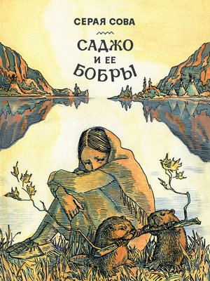 cover image of Саджо и ее бобры