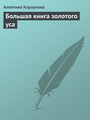 cover image of Большая книга золотого уса