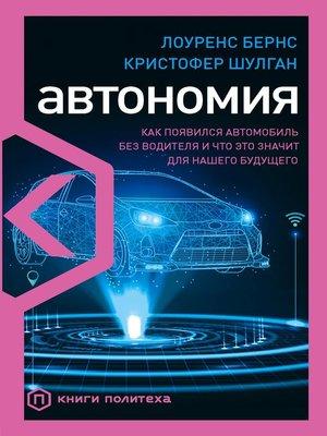 cover image of Автономия. Как появился автомобиль без водителя и что это значит для нашего будущего