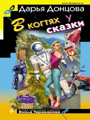 cover image of В когтях у сказки
