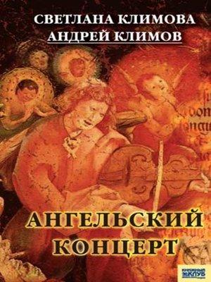 cover image of Ангельский концерт
