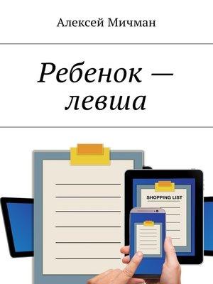 cover image of Ребенок– левша