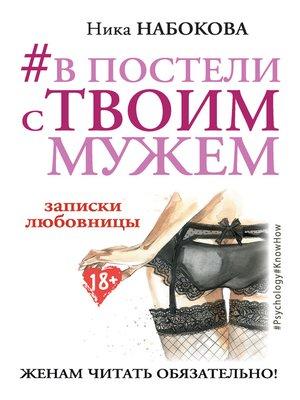 cover image of #В постели с твоим мужем. Записки любовницы. Женам читать обязательно!