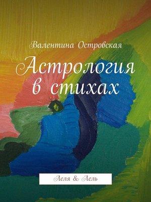 cover image of Астрология встихах