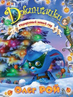 cover image of Украденный Новый год
