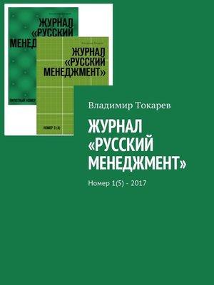 cover image of Русское экономическоечудо. Журнал по менеджменту, №5