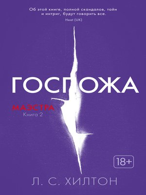 cover image of Госпожа