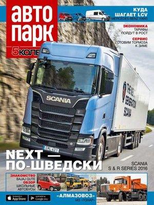 cover image of Автопарк – 5 Колесо 07-2016