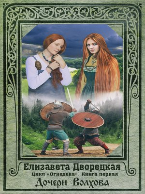 cover image of Огнедева