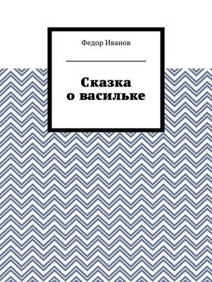 cover image of Сказка о васильке
