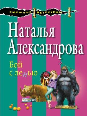 cover image of Бой с ленью