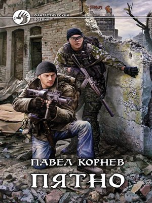 cover image of Пятно