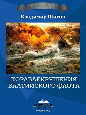 cover image of Кораблекрушения Балтийского флота
