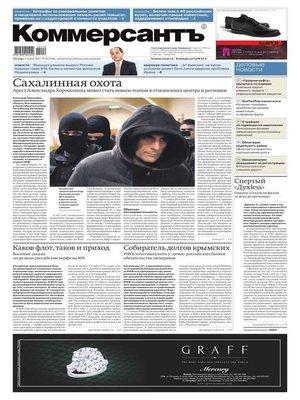 cover image of Коммерсантъ (понедельник-пятница) 38-2015