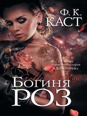 cover image of Богиня роз