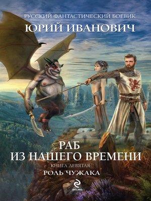 cover image of Роль чужака