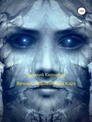 cover image of Вечные. Жаровня Бога Кара