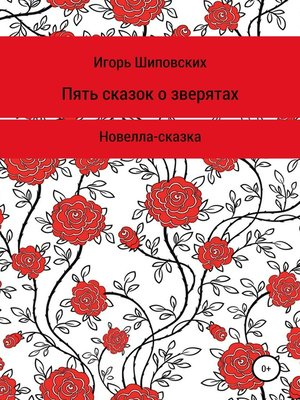 cover image of Пять сказок о зверятах