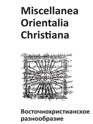 cover image of Miscellanea Orientalia Christiana. Восточнохристианское разнообразие