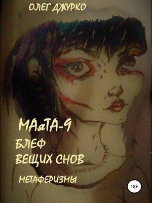 cover image of МАяТА-9. Признания снов. Метаферизмы