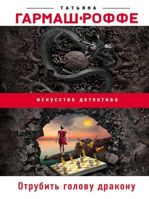 cover image of Отрубить голову дракону