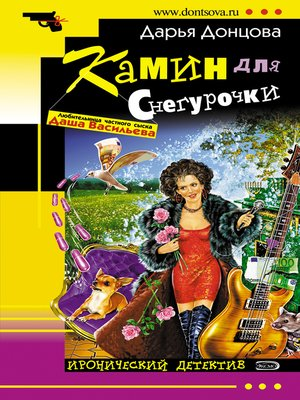 cover image of Камин для Снегурочки
