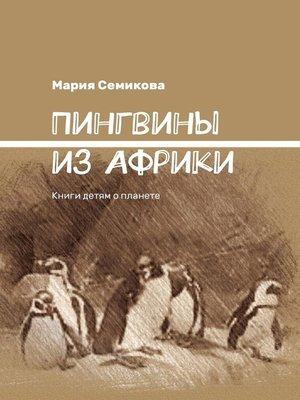 cover image of Пингвины изАфрики. Книги детям опланете