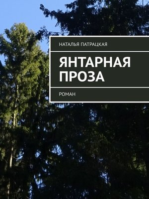 cover image of Янтарная проза. роман