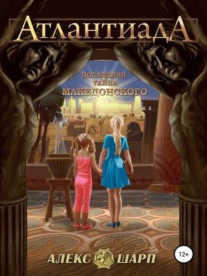 cover image of Последняя тайна Македонского