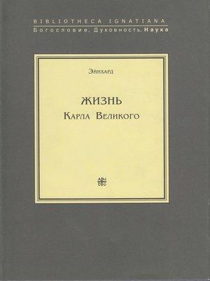 cover image of Жизнь Карла Великого