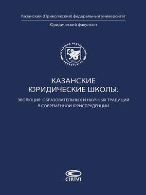 cover image of Казанские юридические школы