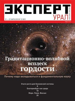 cover image of Эксперт Урал 12-2016