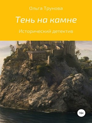 cover image of Тень на камне.....