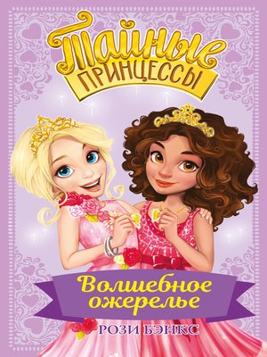 cover image of Волшебное ожерелье