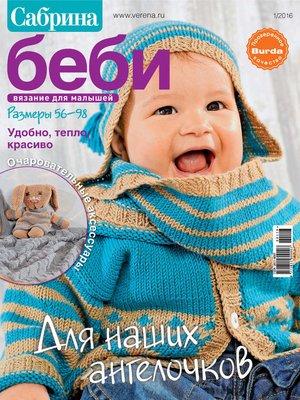 cover image of Сабрина беби. Вязание для малышей. №1/2016