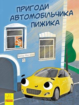cover image of Пригоди автомобільчика пижика