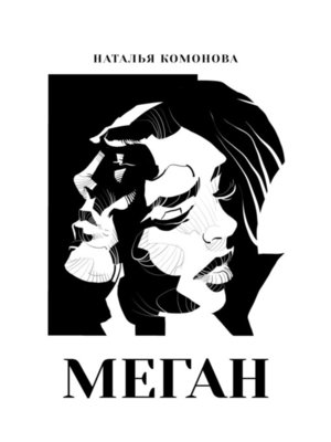 cover image of Меган
