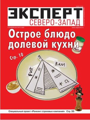 cover image of Эксперт Северо-Запад 13-2012